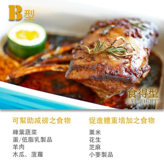 Type-B-Food